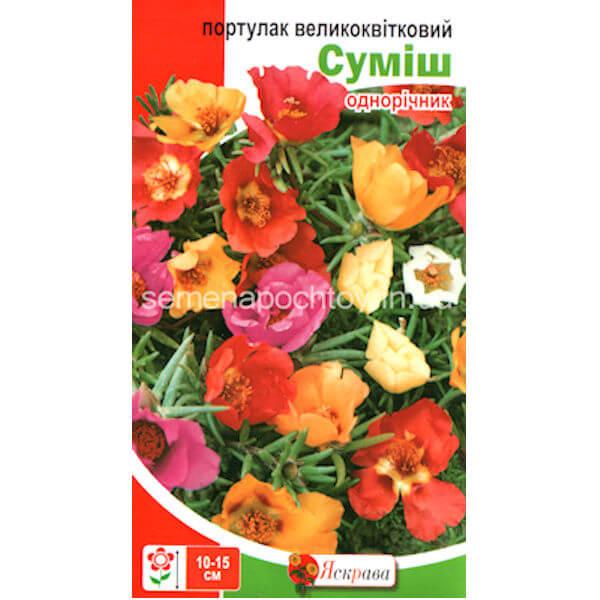 Семена Крупноцветковая смесь цветов ПОРТУЛАК