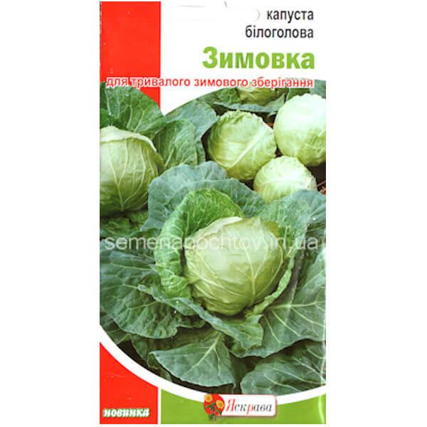 Семена Капуста ЗИМОВКА