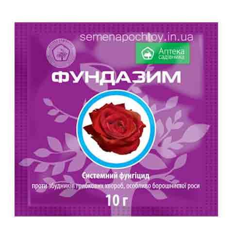 Фунгицид ФУНДАЗИМ УКРАВИТ ПОРОШОК 10 граммов