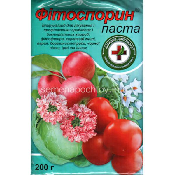 Биофунгицид ФИТОСПОРИН ПАСТА