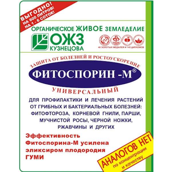 Биофунгицид Фитоспорин М ПАСТА