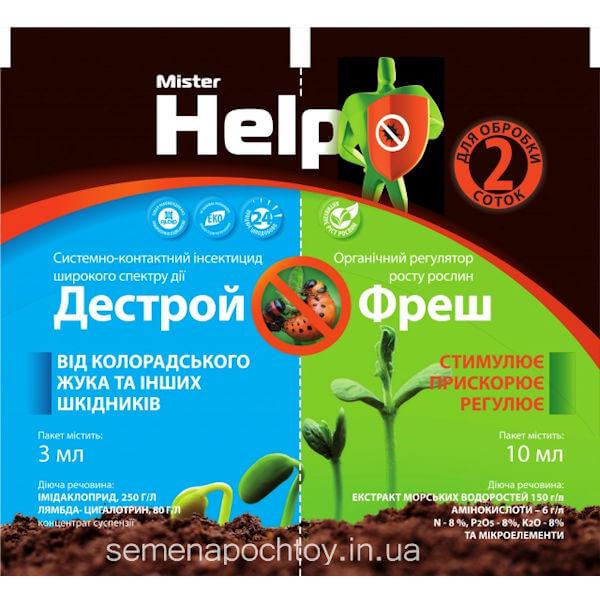 Инсектицид ДЕСТРОЙ ФРЕШ