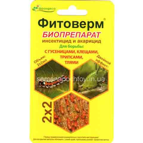 Инсектоакарицид ФИТОВЕРМ БЕЛАРУСЬ 2+2 мл