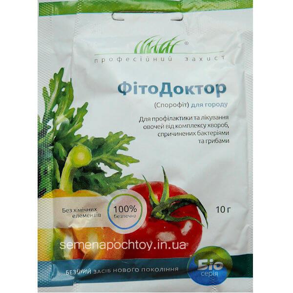 Биофунгицид ФИТОДОКТОР ДЛЯ ОГОРОДА 10 граммов