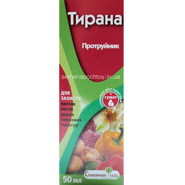 Протравитель ТИРАНА 50